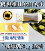USA優視雅 10米坨優規HDMI訊號線