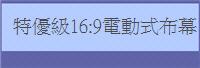 特優級16:9電動式布幕
